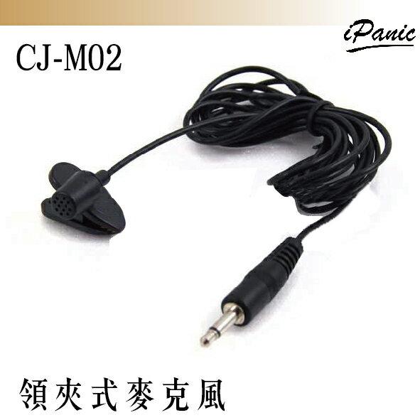 CJ 領夾式麥克風 領夾麥克風 夾式麥克風 麥克風 小蜜蜂 CJ-M02 3.5mm接口