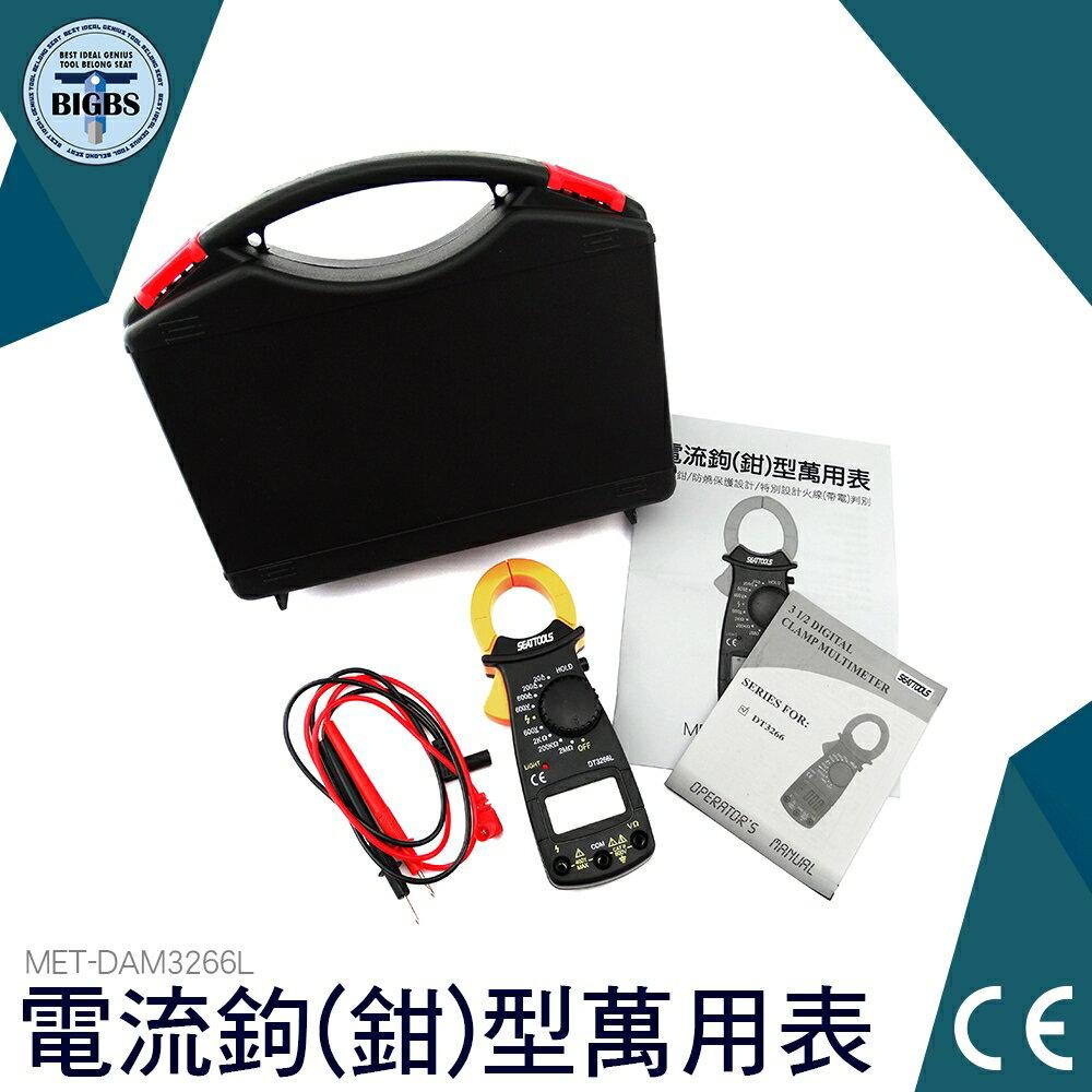電錶鉗形式 萬用電表 電流鉗形 直流電壓 交流電壓 電阻 火線 帶電判別