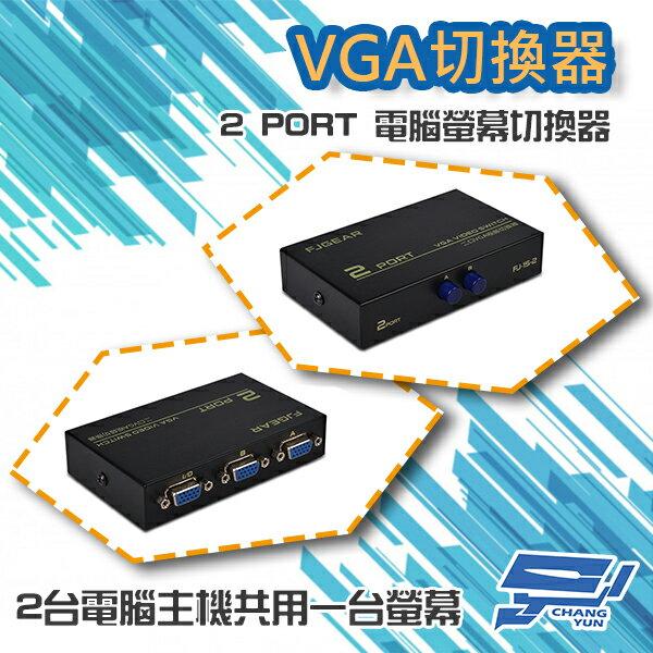 高雄台南屏東監視器2PORT電腦螢幕切換器2進1出2口VGA按鍵切換分享器