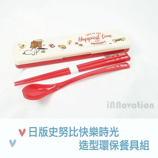 innoshop玩新:【innoshop玩新】日版史努比快樂時光造型環保餐具