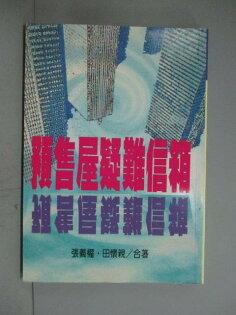【書寶二手書T1/投資_NCT】預售屋疑難信箱_張義權、田懷親