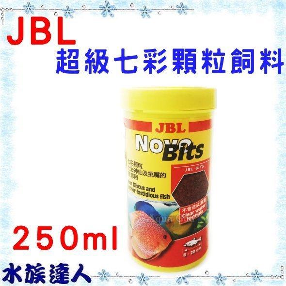 推薦【水族達人】【觀賞魚飼料】德國JBL《 Novo Bits 超級七彩顆粒 新配方 250ml 》熱帶魚 顆粒 飼料