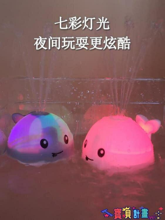 洗澡玩具 寶寶洗澡玩具戲水自動感應噴水小鯨魚燈光音樂嬰兒兒童浴室男女孩 摩可美家