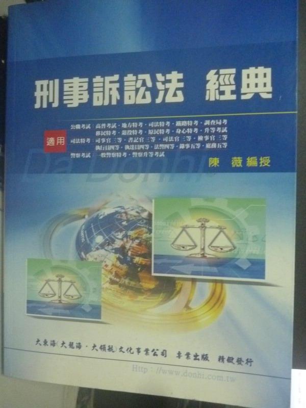 【書寶二手書T3/進修考試_XFW】調查基層-刑事訴訟法經典_陳薇
