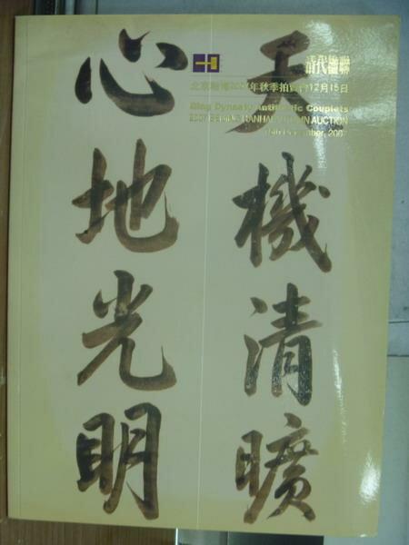 ~書寶 書T7/收藏_PKS~翰海2007 拍賣會_清代楹聯_2007 12 15