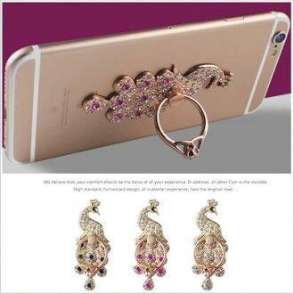 孔雀 水鑽鋁合金 手機架 指環架 戒指架 手機支架 支撐架 防摔 指環 Aizo‧Design【D0106079】