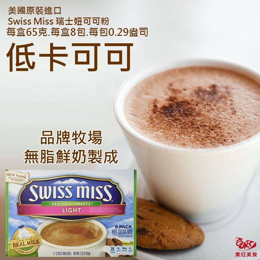 [果紅美食] 美國Swiss Miss Light瑞士妞低卡牛奶巧克力即溶可可粉(每盒8包)餐飲食材烘焙材料