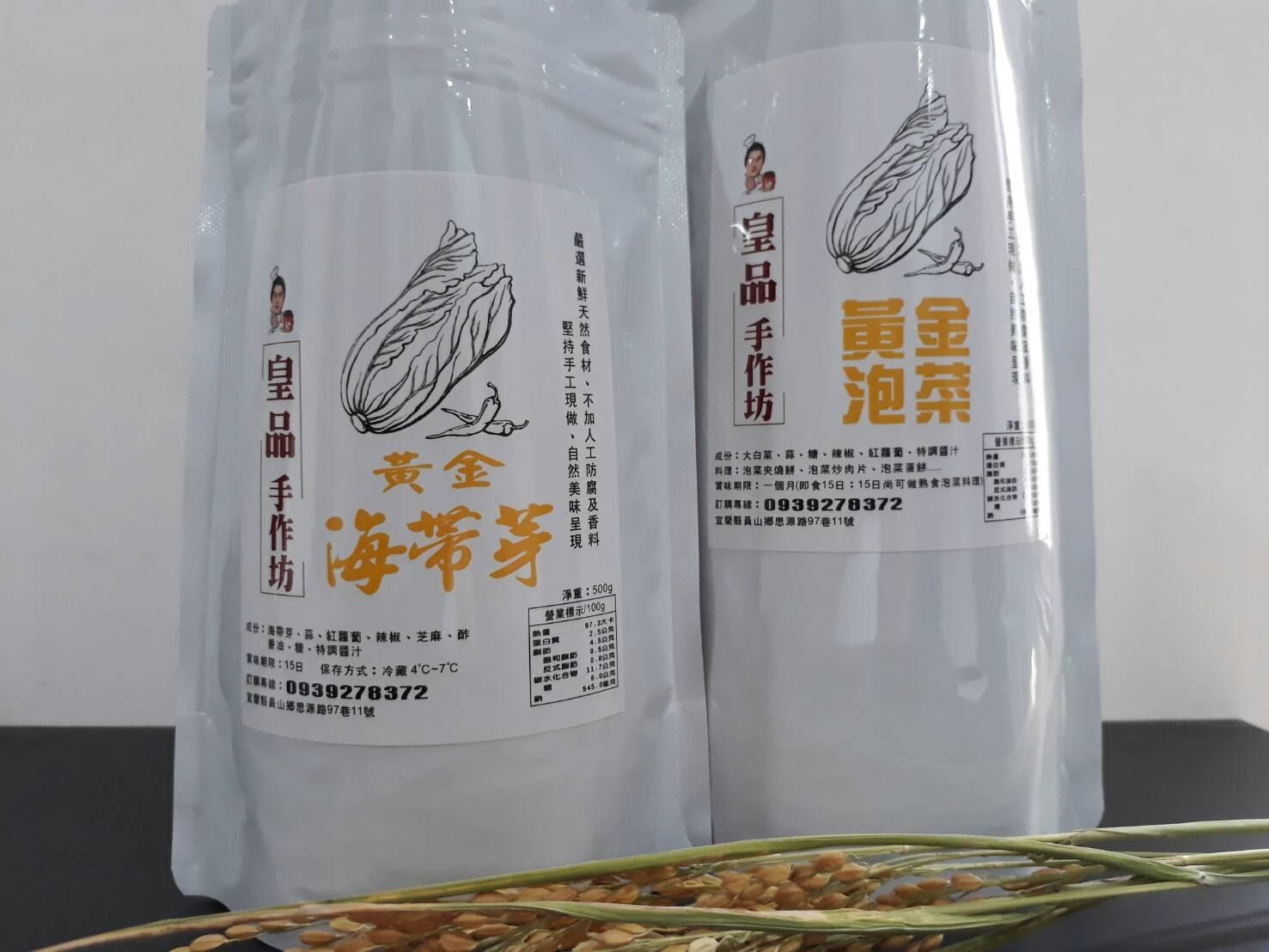 【皇品手作坊】黃金泡菜&黃金海帶芽\優惠組合各一包特價$290