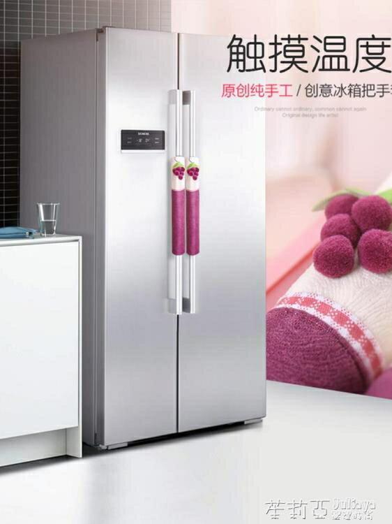 冰箱門把手套四季用防靜電門把手套保護套防撞布藝手工雙開一對裝