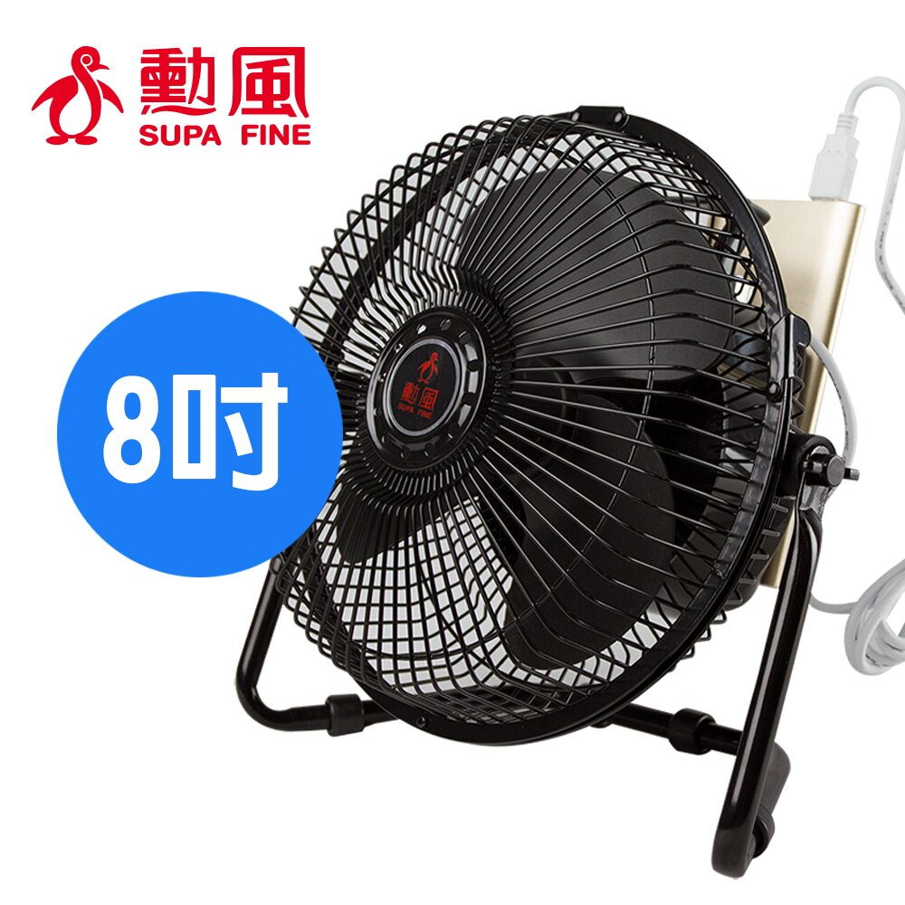【美致生活館】勳風--U-take 8吋大風量DC節能扇 HF-B108BDC