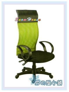 ╭☆雪之屋居家生活館☆╯AA237-07大型網背辦公椅(綠)電腦椅洽談椅會客椅櫃檯椅休閒椅