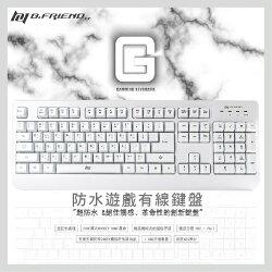 B.Friend GK1 防水 遊戲專用 有線鍵盤 遊戲鍵盤 防水鍵盤 白 公司貨 原廠保固