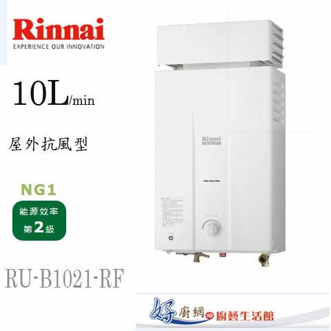 Rinnai-林內牌原廠-RU-B1021RF-10公升屋外抗風型傳統熱水器