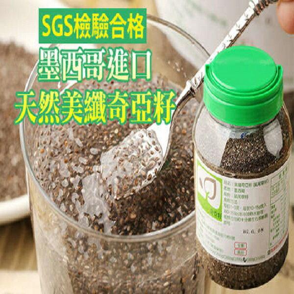 美纖奇亞籽 南美進口 歐美暢銷產品 1000g 瓶裝 通過SGS檢驗 鼠尾草籽 奇異籽 奇異子 奇芽子