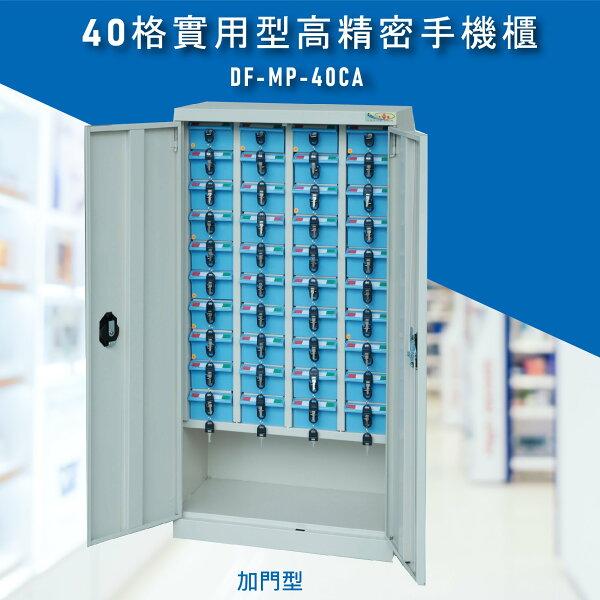 台灣NO.1大富實用型高精密零件櫃DF-MP-40CA(加門型)收納置物櫃公文櫃專利設計收納櫃手機櫃