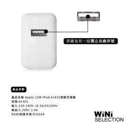 Apple iPad 平板原廠旅充頭 USB充電插頭 12W電源轉接器(裸裝)