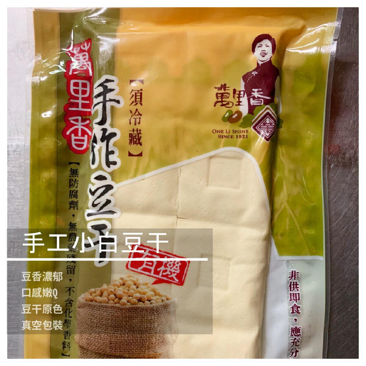 【萬里香食品廠】手工小白豆干/份