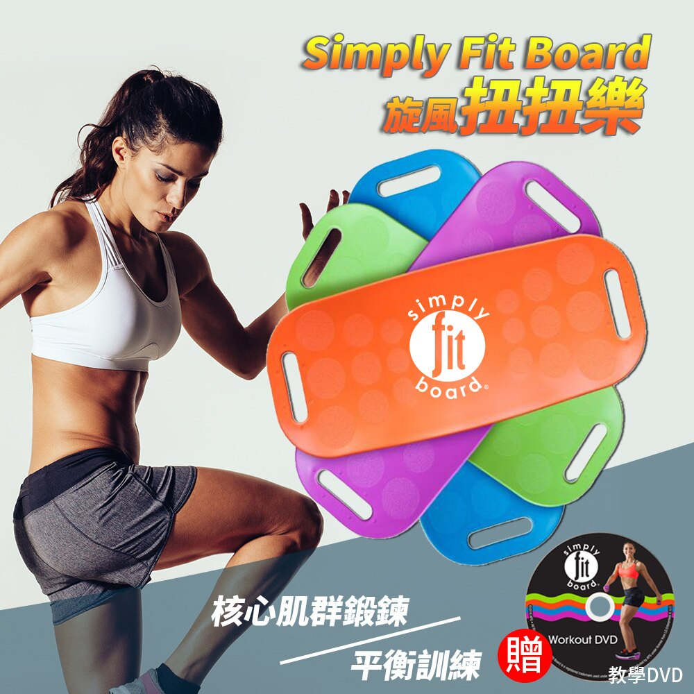【Simply Fit Board】美國旋風塑身扭扭樂 平衡板 附贈DVD教學光碟&扭扭墊(洛克馬企業) 0