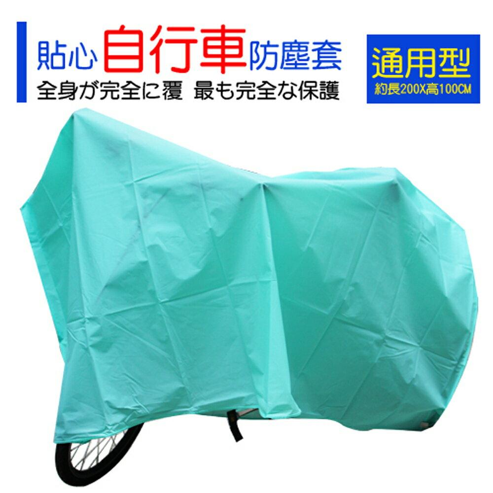 UdiLife優 生活大師 S9196 自行車防塵套 全罩式 通用型 腳踏車防塵套 台灣製造 防塵 防潑水