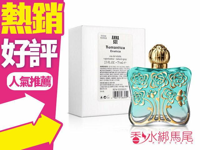 <br/><br/>  Anna Sui 安娜蘇 綠野仙蹤 女性淡香水 Tester 75ml?香水綁馬尾?<br/><br/>