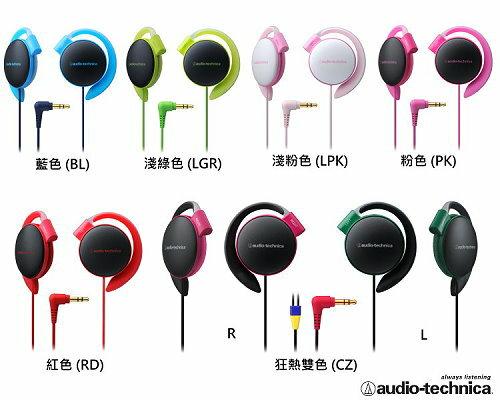 audio~technica 鐵三角 ATH~EQ500  贈收納袋  繽紛色彩耳掛式耳機
