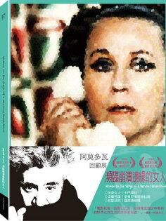 瀕臨崩潰邊緣的女人 DVD