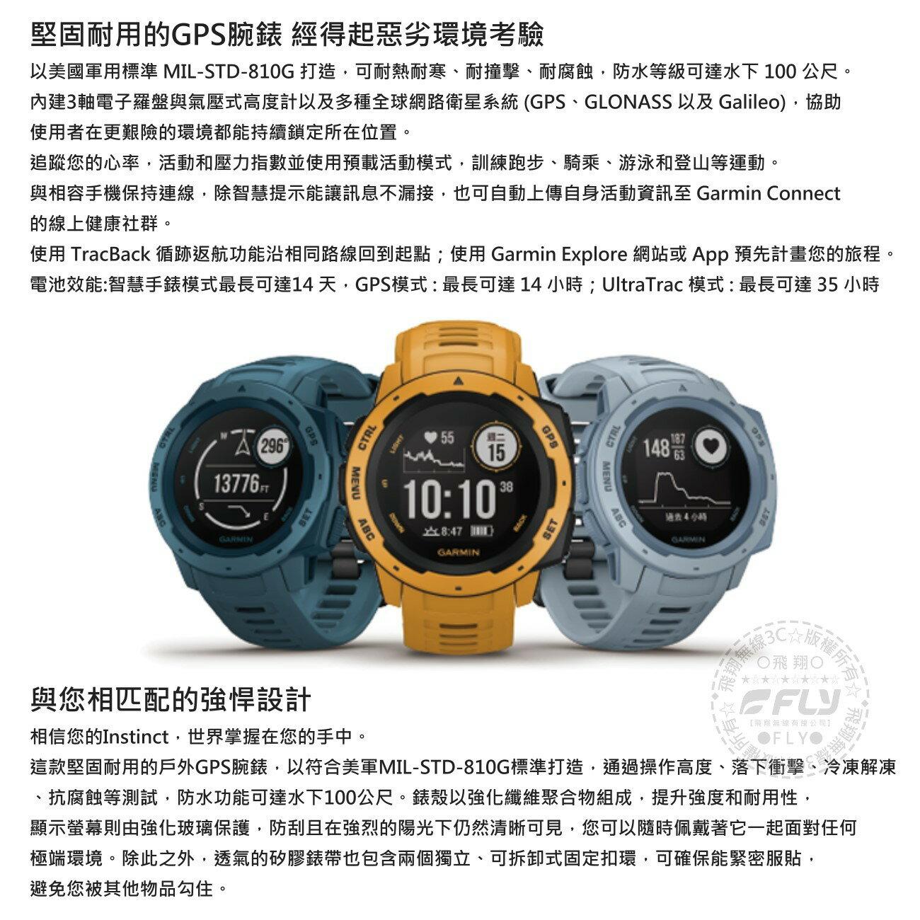 《飛翔無線3C》GARMIN Instinct 運動GPS腕錶│公司貨│堅固耐用 防水等級 訓練跑步