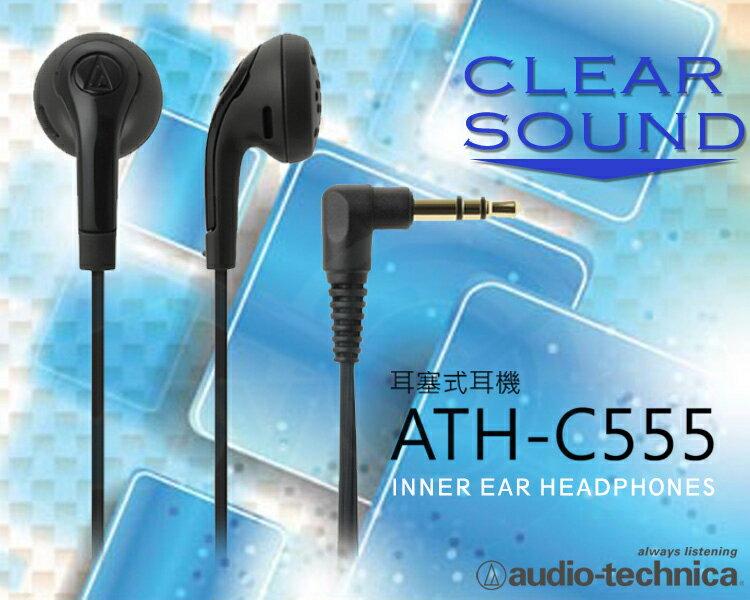 志達電子 ATH-C555 贈耳棉三對 日本鐵三角 audio-technica 耳塞式耳機 台灣鐵三角公司貨