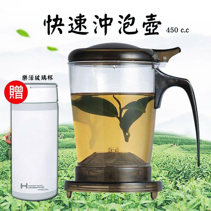 《送玻璃隨身杯》【丞漢】快速沖泡壺/咖啡兩用泡茶壺PC-500_HM3241