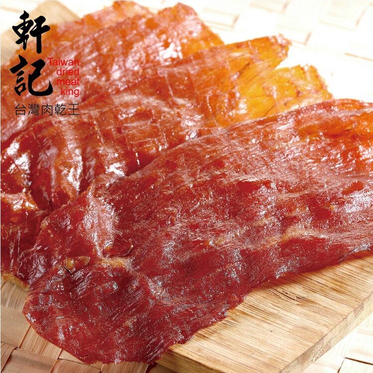 [軒記~台灣肉乾王]原味金薄豬肉乾★團購肉乾, 彰化十大伴手禮, 熱賣零嘴, 豬肉乾★