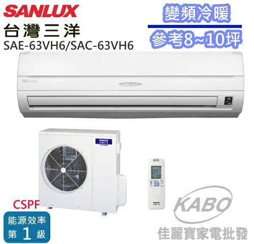 <br/><br/>  【佳麗寶】-含標準安裝(台灣三洋SANLUX)變頻冷暖分離式一對一冷氣(約適用8~10坪)SAE-63VH6/SAC-63VH6<br/><br/>
