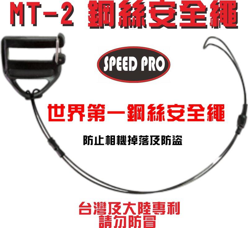 ◎相機專家◎ WORLD SPEED PRO 極速世界 MT-2 鋼絲安全繩 相機防丟繩 安全防護 MT2 公司貨