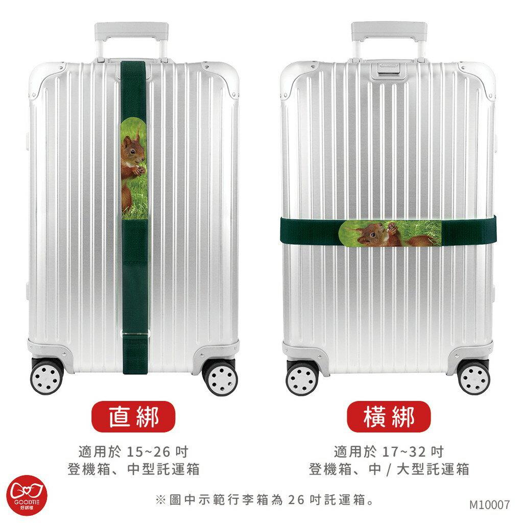 俏皮松鼠 可收納行李帶 5 x 215公分 / 行李帶 / 行李綁帶 / 行李束帶【創意生活】