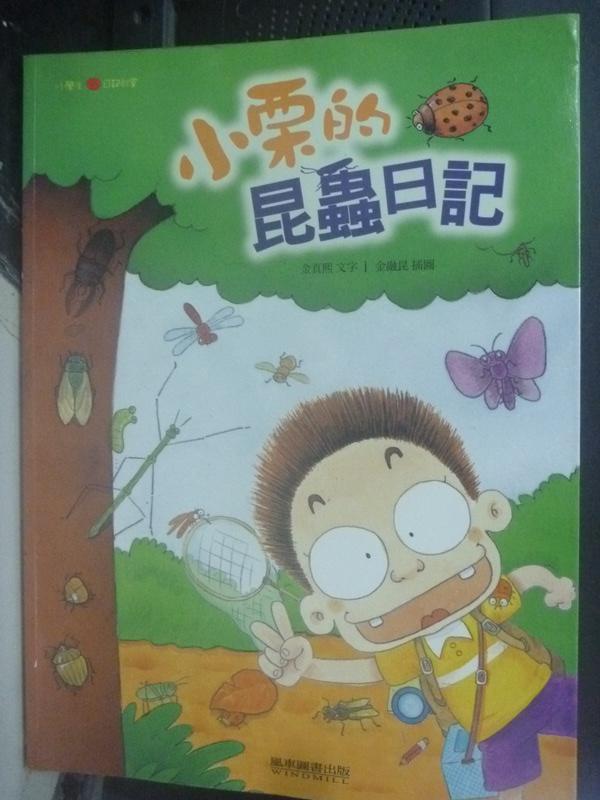 【書寶二手書T4/少年童書_WFF】小栗的昆蟲日記_金真熙