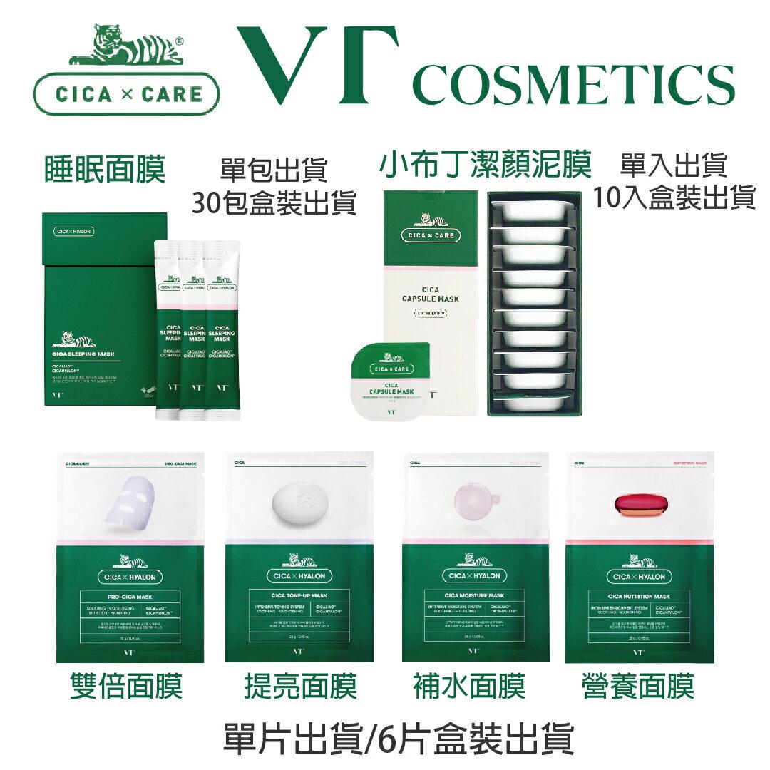 VT CICA 升級版老虎積雪草面膜 補水 / 提亮 / 營養 / 雙倍 / 睡眠 老虎面膜 小布丁潔顏泥膜 0