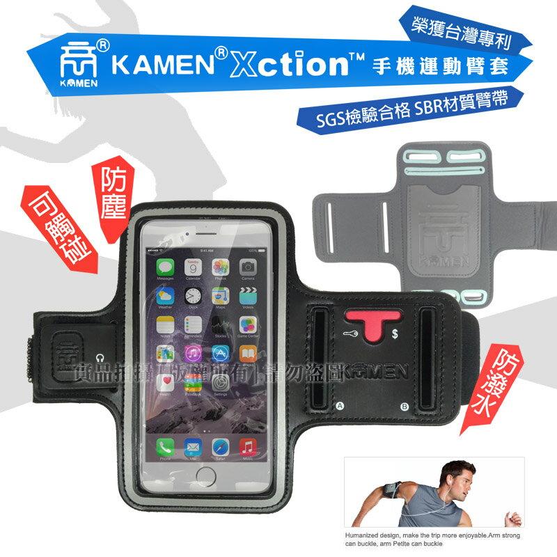 KAMEN Xction 4.7~5.4吋 運動臂套/Apple iPhone 6/5S/ASUS PadFone S/ZE500CL/5/BenQ B50/F5/F52/HTC One M9+/M9/M8/Bitterfly 2/3/Desire 626/620/OPPO R7/R5/InFocuss M350/M510/M518/M350e/M511/HUAWEI 榮耀 7/6/3C/Samsung Galaxy S6/S6 Edge/S5/E5/SONY Xperia M5/Z3/Z3+/Z2