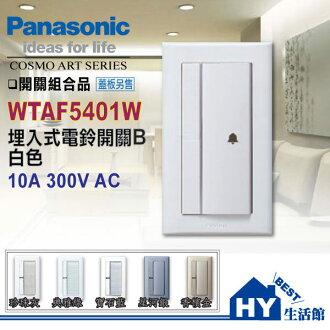 國際牌COSMO ART系列 WTAF5401W電鈴押扣開關【蓋板另售】-《HY生活館》
