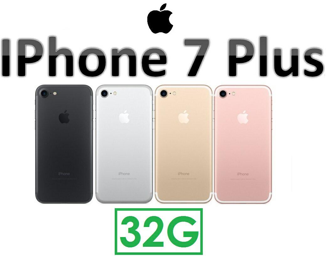 【原廠公司貨】蘋果 Apple iPhone 7 Plus 5.5吋(32G)4G LTE 智慧型手機 iPhone7+ i7+