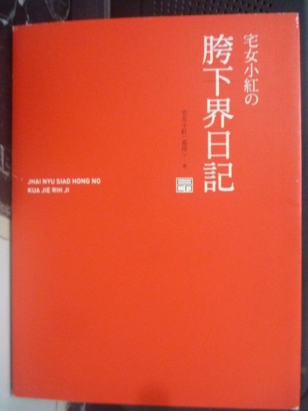 【書寶二手書T4/一般小說_IBJ】宅女小紅-胯下界日記_宅女小紅