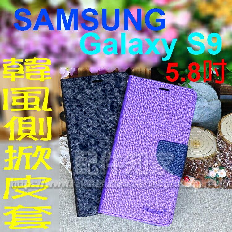 【韓風系列】SAMSUNG 三星 S9 Galaxy 5.8吋 翻頁式側掀插卡皮套/保護套/支架斜立/TPU軟套-ZY
