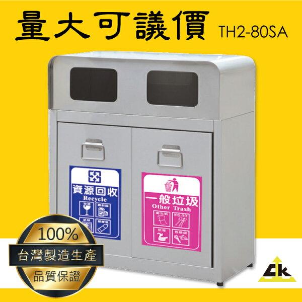 台灣品牌~鐵金剛TH2-80SA不銹鋼二分類資源回收桶室內室外戶外資源回收桶環保清潔箱環保回收箱回收桶