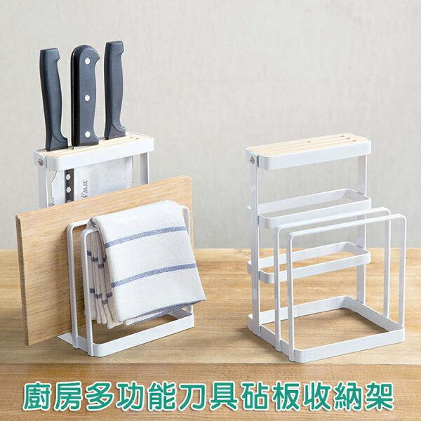 廚房多功能刀具砧板收納架瀝水架鍋蓋架置物架