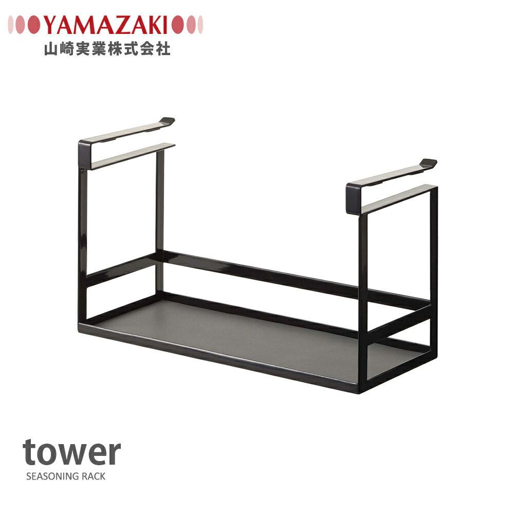 日本【YAMAZAKI】tower層板置物收納架(白 / 黑) / 置物架 / 收納架 / 廚房收納 1