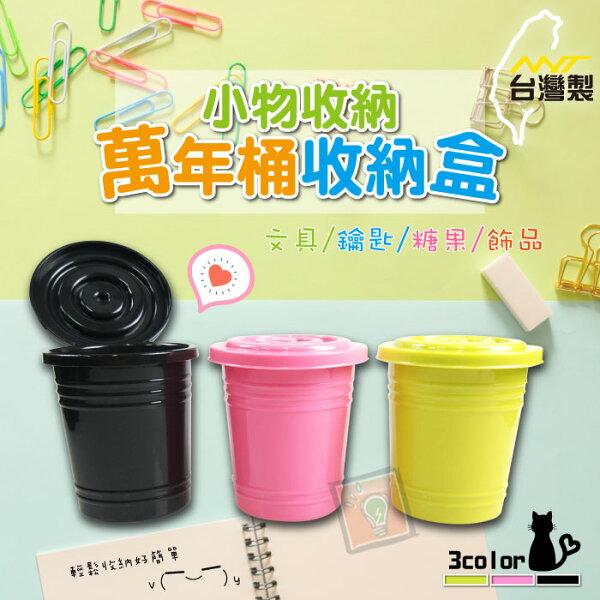 橙漾夯生活ORGLIFE:ORG《SD1227d》台灣製~迷你世界創意萬年筒垃圾筒造型收納盒收納架桌上收納桌面收納置物盒置物