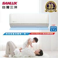 夏日涼一夏推薦SANLUX台灣三洋   一對一變頻單冷分離式冷氣 時尚型 (SAE-V50F/SAC-V50F) 含基本安裝
