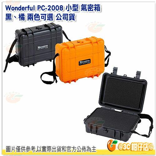 Wonderful PC-2008 小型 氣密箱 黑/橘 公司貨 防潮箱 保護箱 密封 防水 防潮 防塵