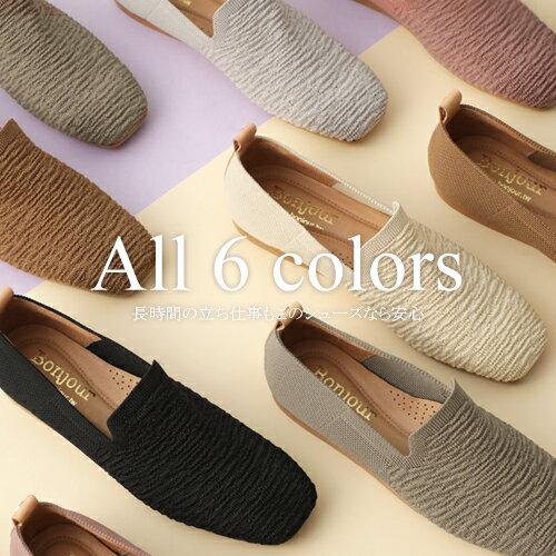 BONJOUR☆不挑腳穿!柔軟輕量針織方頭氣墊平底鞋【ZB0356】6色 0