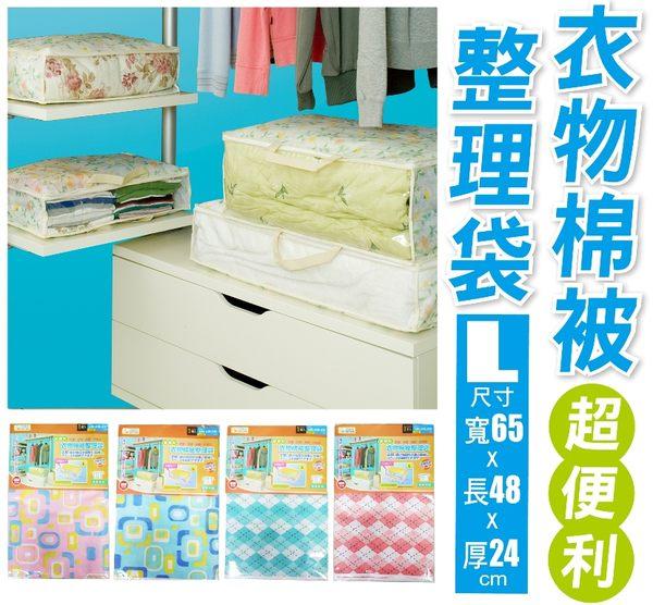 超便利衣物棉被整理袋L(約65x48x24cm) / W03L