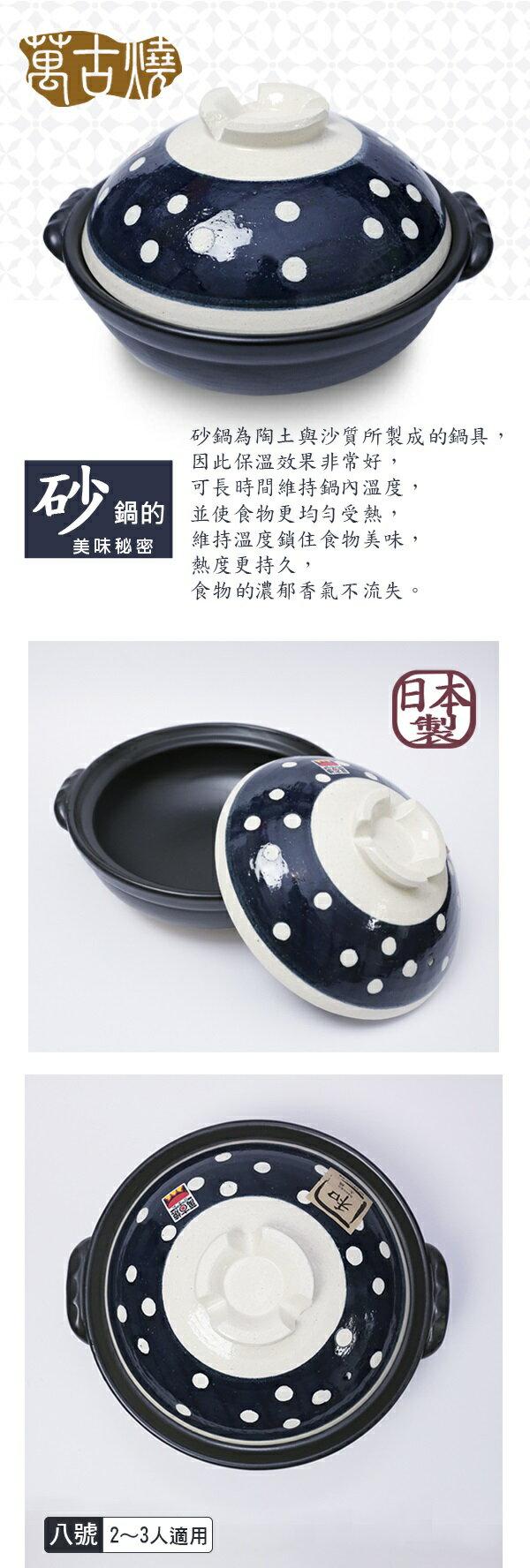 【日本 萬古燒】藍丸紋 砂鍋 土鍋 _8號(3~4人適用)
