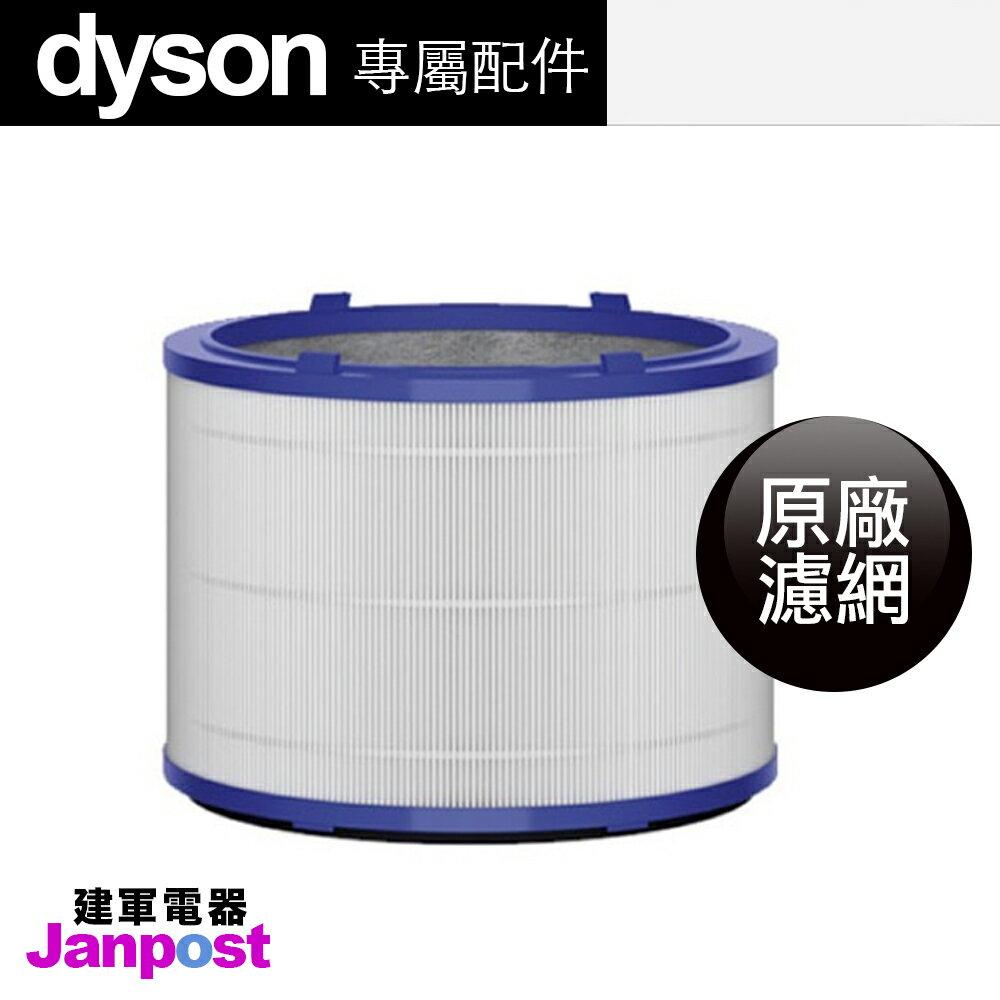 [全店97折][建軍電器]全新盒裝現貨 100%原廠正品 戴森 Dyson TP00 AM11 DP01 HP02 HP03 HP04 TP02 HP01 TP03 TP04 原廠 空氣濾網